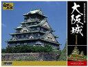 日本の名城 プラモデル デラックス名城 DX-2 大阪城[童友社]《取り寄せ※暫定》