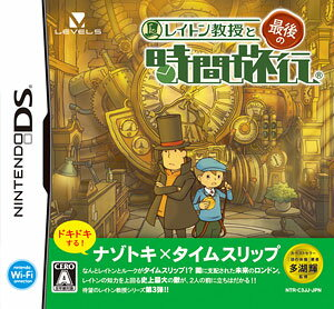 NDS Professor Layton and the Last Time Travel(Back-order)(NDS レイトン教授と最後の時間旅行)