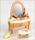 シルバニアファミリー 家具 ドレッサーセット[エポック] 発売済・在庫品