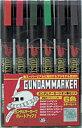 ガンダムマーカー ジオン軍マーカー 6色セット GMS108 GSIクレオス 《発売済 在庫品》