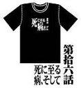 新世紀エヴァンゲリオン アニメ版・全話Tシャツ 第拾六話 死...
