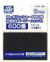 MrポリッシャーPRO用 #600[GSIクレオス]《発売済・在庫品》