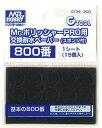 MrポリッシャーPRO用 #800[GSIクレオス]《発売済・在庫品》