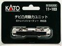 11-103 動力ユニットポケットライン用[KATO]《発売済・在庫品》