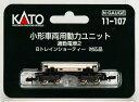 11-107 小形車両用動力ユニット通勤電車2[KATO]《発売済・在庫品》