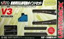 20-862 V3車庫用引込線電動ポイントセット[KATO]《発売済・在庫品》