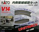 20-873 V14 内側複線線路セット (R315/282)[KATO]《発売済・在庫品》