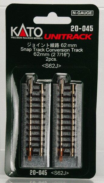 20-045 ジョイント線路62mm (2本入)[KATO]《発売済・在庫品》