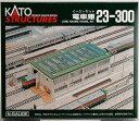 23-300 電車庫 (B)イージーキット[KATO]《発売済・在庫品》