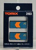 3103 UC-7 10tコンテナ(2個)フレートライナー[TOMIX]《発売済・在庫品》
