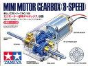 楽しい工作シリーズ No.188 ミニモーター標準ギヤボックス (8速)[タミヤ]《取り寄せ※暫定》