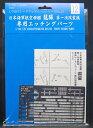 1/700 グレードアップパーツシリーズ No.12 空母 龍驤 第一次改装後 専用エッチングパーツ(再販)[フジミ模型]《取り寄せ※暫定》