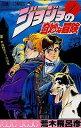 【漫画】ジョジョの奇妙な冒険[新書版] (1-63巻全巻)[集英社]《取り寄せ※暫定》