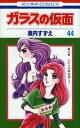【漫画】ガラスの仮面 (1-49巻 最新刊)[白泉社]《取り寄せ※暫定》