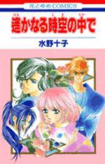 [MANGA] Harukanaru Toki no Naka de  (Vol.1-17 Complete Set)(Back-order)