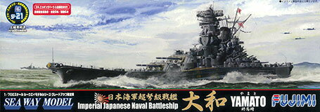 Plastic Model Seaway Model SP21 1/700 Seaway Model No.21 Battleship Yamato Final Version Etching Parts w/ Metal Barrel
