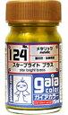 ガイアカラー 124 スターブライトブラス(メタリック・15ml入瓶)[ガイアノーツ]《発売済・在庫品》