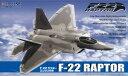 1/72 バトルスカイシリーズ No.1 F22 ラプター エンジンモデル付き プラモデル(再販)[フジミ模型]《取り寄せ※暫定》