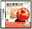 NDS 絵心教室DS(10年6月下旬分)(再販)[任天堂]《取り寄せ※暫定》