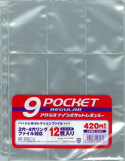 Aclass 9 Pocket Regular Binder Sheets (for 3 or 4 hole types) 12 Sheet Pack(Released)