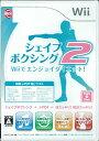 Wii シェイプボクシング2 Wiiでエンジョイダイエット![ロケットカンパニー]《取り寄せ※暫定》 fs04gm