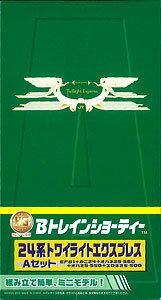 Bトレインショーティー24系トワイライトエクスプレスAセット[ジェイアール西日本商事]《発売済・取り寄せ品》