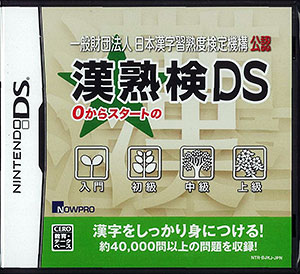 NDS General Foundation Focused Japanese Kanji Proficiency Test DS(Back-order)