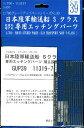 1/700 グレードアップパーツシリーズ No.39 日本陸軍輸送艦Sクラス(佐渡丸/崎戸丸)専用エッチングパーツ(再販)[フジミ模型]《取り寄せ※暫定》