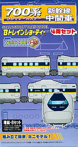 B-Train Shorty - 700 Series Hikari Rail Star Additional (Set of 4 Cars)(Released)(Bトレインショーティー 700系 ひかりレールスター増結4両セット)