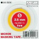 2001-5 ミクロンマスキングテープ 2.5mm(再販)[アイズ・プロジェクト]《発売済・在庫品》