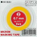 2001-2 ミクロンマスキングテープ 0.7mm[アイズ・プロジェクト]《発売済・在庫品》