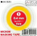 2001-1 ミクロンマスキングテープ 0.4mm(再販)[アイズ・プロジェクト]《発売済・在庫品》