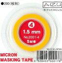 2001-4 ミクロンマスキングテープ 1.5mm[アイズ・プロジェクト]《発売済・在庫品》