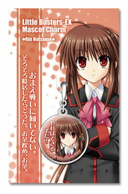 Little Busters! Ecstasy - Mascot Charm E: Rin Natsume