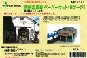 00301 ペーパーキットシリーズ 上田電鉄別所温泉駅キット(Nゲージ用)[フローベルデ]《発売済・取り寄せ品》