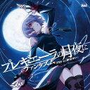 CD ファンタズム /「プレギエーラの月夜」「EUPHORIA -償いのレクイエム-」 ゲーム『ST