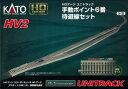 3-112 HV-2 HOユニトラック手動ポイント6番退避線セット[KATO]《発売済・在庫品》