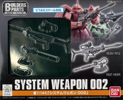 EXP002 System weapon (2)(Back-order)(EXP002 システムウェポン(2))