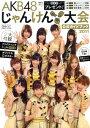 AKB48 じゃんけん大会公式ガイドブック2011(書籍)[光文社]《発売済・取り寄せ品》