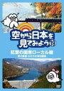 DVD 空から日本を見てみよう 19 紅葉の関東ローカル線 秩父鉄道・わたらせ渓谷鐵道[テレビ東京]《取り寄せ※暫定》