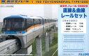 1/150 ストラクチャーキットシリーズ No.4 東京モノレール 直線&曲線レールセット プラモデ