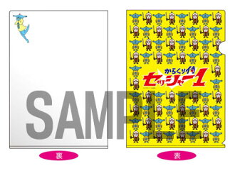 Karakuri Samurai Sessya-1 Clear File B(Back-order)