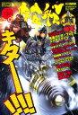 宇宙船 vol.134(季刊誌)[ホビージャパン]《発売済・取り寄せ品》