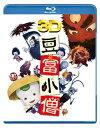 3D BD【初回限定生産】豆富小僧 3D&2D ブルーレイセット[ワーナー・ホーム・ビデオ]《取り寄せ※暫定》