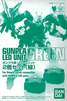 GunPla LED Unit 2pcs Set (Green)(Back-order)