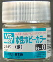 水性ホビーカラー H8 シルバ-(銀)[GSIクレオス]《発売済・在庫品》