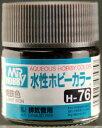 水性ホビーカラー H76 焼鉄色[GSIクレオス]《発売済・在庫品》