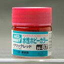 水性ホビーカラー H87 メタリックレッド[GSIクレオス]《取り寄せ※暫定》