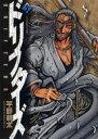 【漫画】ドリフターズ (1-5巻 最新刊)[少年画報社]《取り寄せ※暫定》