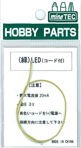 Hobby Parts HP-33 Green LED with Cord (Chip Shaped)(Back-order)(ホビーパーツ HP-33 コード付きLED(チップ型) 緑)